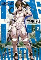 ヤキトリ 2 Broken Toy Soldier