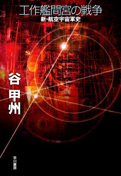 工作艦間宮の戦争 新・航空宇宙軍史