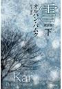 雪〔新訳版〕 下