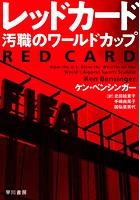 レッドカード 汚職のワールドカップ