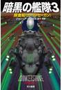 暗黒の艦隊 3 探査船〈カール・セーガン〉