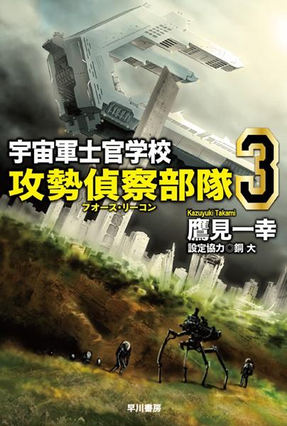 宇宙軍士官学校―攻勢偵察部隊― 3