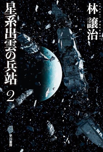 星系出雲の兵站 2