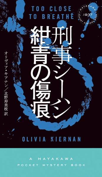 刑事シーハン/紺青の傷痕