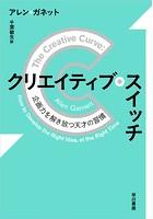 クリエイティブ・スイッチ 企画力を解き放つ天才の習慣