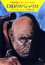 宇宙英雄ローダン・シリーズ 電子書籍版 150 USOのスペシャリスト