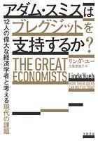 アダム・スミスはブレグジットを支持するか? 12人の偉大な経済学者と考える現代の課題
