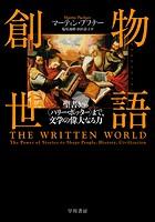 物語創世 聖書から〈ハリー・ポッター〉まで、文学の偉大なる力