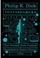 フロリクス8から来た友人