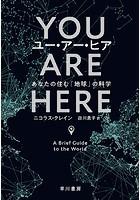 ユー・アー・ヒア あなたの住む「地球」の科学