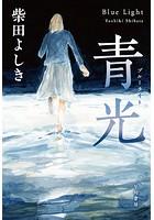 青光(ブルーライト)