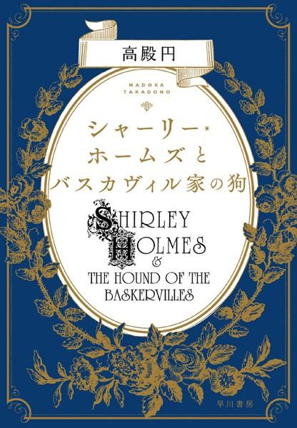 シャーリー・ホームズ
