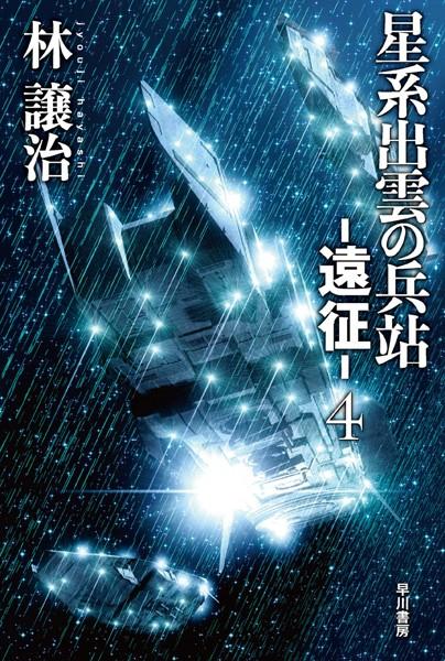 星系出雲の兵站-遠征-