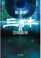 三体 II 黒暗森林 (上)