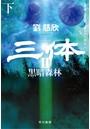 三体 II 黒暗森林 (下)