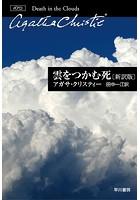 雲をつかむ死〔新訳版〕