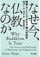 なぜ今、仏教なのか 瞑想・マインドフルネス・悟りの科学
