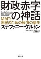 財政赤字の神話 MMTと国民のための経済の誕生