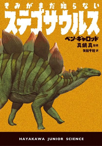 きみがまだ知らないステゴサウルス