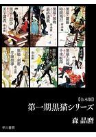 黒猫【合本版】