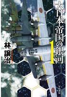 大日本帝国の銀河