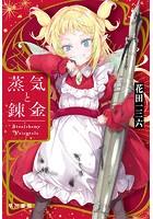 蒸気と錬金 Stealchemy Fairytale