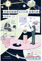 庶務省総務局KISS室 政策白書