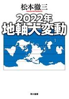 2022年 地軸大変動