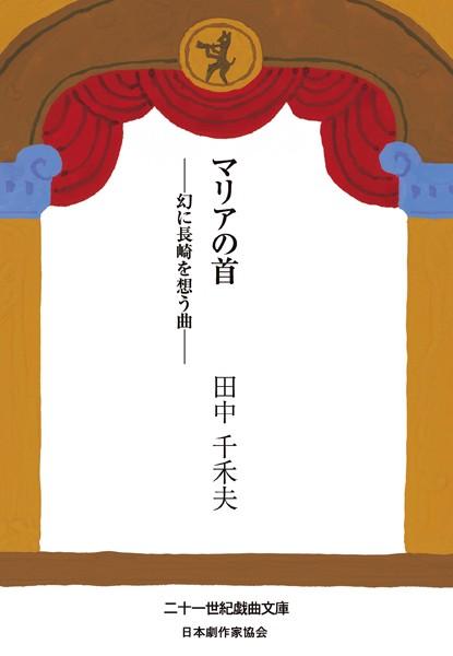マリアの首 ―幻に長崎を想う曲―