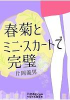 春菊とミニ・スカートで完璧