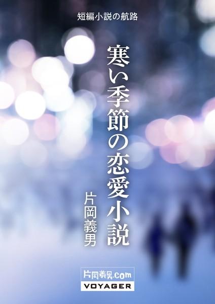 寒い季節の恋愛小説