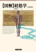【図解】経筋学 ――基礎と臨床――[電子版]