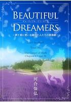 Beautiful Dreamers 〜夢と愛に想いを賭けた人たちの群像劇〜