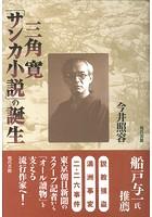 三角寛「サンカ小説」の誕生