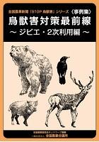 〈事例集〉鳥獣害対策最前線〜ジビエ・2次利用編〜