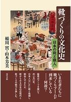靴づくりの文化史 日本の靴と職人