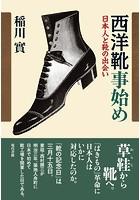 西洋靴事始め