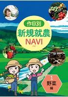 作目別 新規就農NAVI