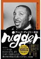 nigger ディック・グレゴリー自伝 [電子改訂版]