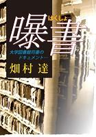 曝書 大学図書館司書のドキュメント