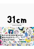 31cm 〜ヘアドネーションの今を伝え、未来につなぐ〜
