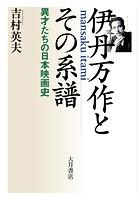 伊丹万作とその系譜 異才たちの日本映画史