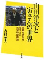 山田洋次と寅さんの世界 困難な時代を見すえた希望の映画論