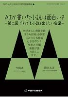 日本独立作家同盟セミナー講演録