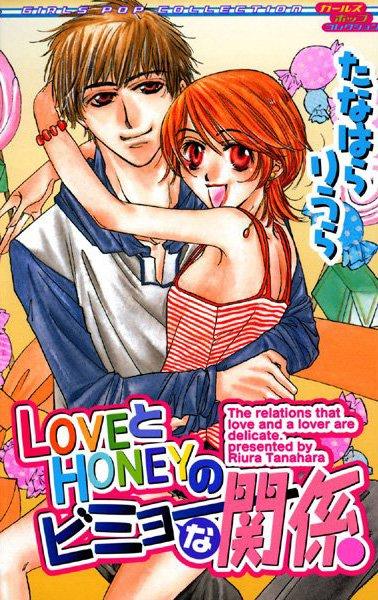 【幼なじみ エロ漫画】LOVEとHONEYのビミョーな関係