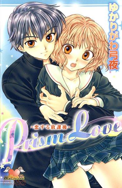 【学園もの エロ漫画】PrismLove