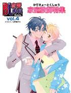 BL恋愛専科 vol.4家庭教師