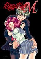 危険恋愛M 11