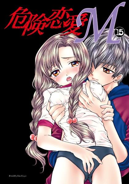 危険恋愛M 15