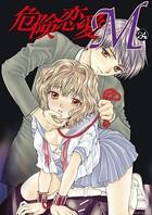 危険恋愛M 24